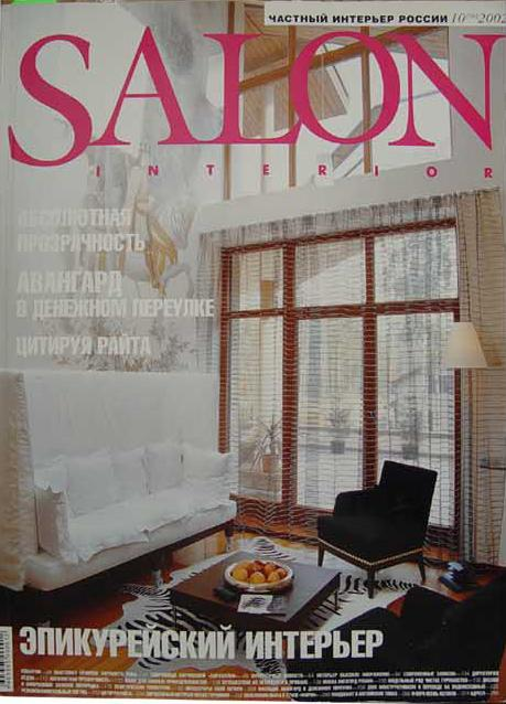 Salon Interior Magazine # 10(66) - 2002. 'Harshly-continental look' article.