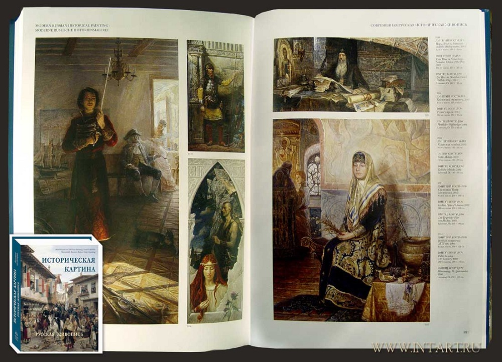 The publication of pictures of Dmitry Kostylew in an album 'the Historical picture. Russian painting'. 'Belyi Gorod' Publishing.